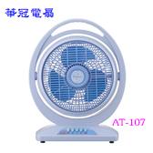 華冠 10吋冷風箱扇 AT-107 ◆ 前網360度旋轉盤吹幅廣大◆上下角度調整,隨心所欲