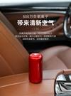 車用空氣淨化機小型隨身室內負離子臭氧活性氧空氣除味淨化空氣車用凈化器【七月特惠】