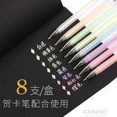 熒光中性筆 DIY彩色相冊筆 8色套裝糖果色水粉筆/粉彩筆61303   多莉絲旗艦店