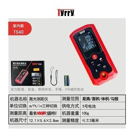 蒂瑞 激光測距儀尺寸測量儀器裝修工具量平方高精度紅外線電子尺 8號店WJ
