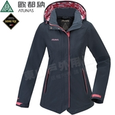 Atunas歐都納 A-G1811W黑 女GTX兩件式羽絨外套 Gore-Tex防風夾克
