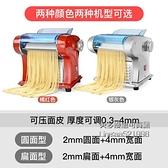 面條機家用電動全自動多功能混沌餃子皮搟面不銹鋼小型家庭壓面機 每日下殺NMS