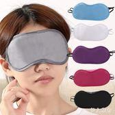 睡眠眼罩創意睡眠遮光眼罩成人睡覺遮眼罩個性護眼男女 ys3969『伊人雅舍』