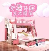 子母床 兒童床上下床女孩高低雙層床公主床實木子母床上下鋪1.5米T 多色