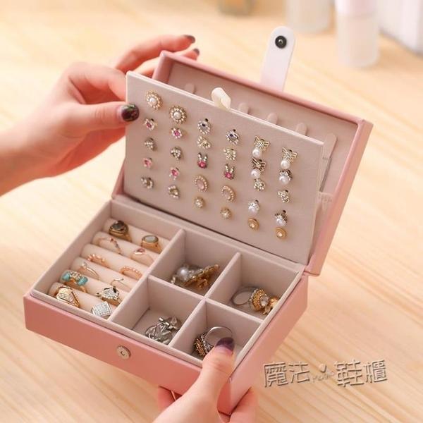 首飾盒女便攜公主歐式韓國耳飾小號簡約耳環耳釘戒指手飾品收納盒 618促銷