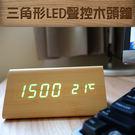 ▼創意三角形 LED 木頭時鐘/木紋電子...