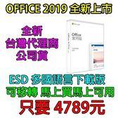 【4789元】最新OFFICE 2019家用多國語言下載版授權可移轉再送十數套超值軟體可刷卡