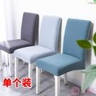 椅套 家用連體椅套簡約彈力通用餐桌椅子套...