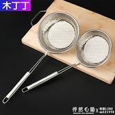 漏勺家用廚房不銹鋼笊籬撈面漏勺豆漿過濾網漏網火鍋大小過濾網篩 怦然心動