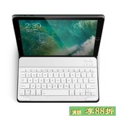 ipad鍵盤 ipad鍵盤2018新款iPad保護套新版9.7英寸蘋果平板藍芽鍵盤
