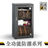 防潮家電254公升 CDH-240 收藏家電子防潮箱