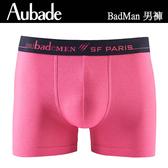 Aubade man-壞男人M舒棉平口褲(多款)