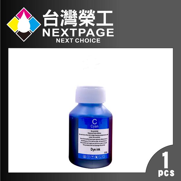 【台灣榮工】For BT系列專用 Dye Ink 藍色可填充染料墨水瓶/50ml  適用於 Brother印表機
