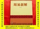 全新書博民逛書店周易新解(2014年1版1印,16開厚冊,好品)Y5544 高凡