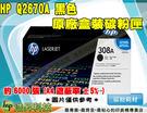 HP Q2670A / 308A 原廠 黑色超精細碳粉匣