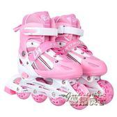 直排溜冰鞋兒童可調男童女童閃光輪滑鞋全套旱冰鞋初學者