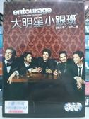 R13-022#正版DVD#大明星小跟班 第六季(第6季) 3碟#影集#影音專賣店