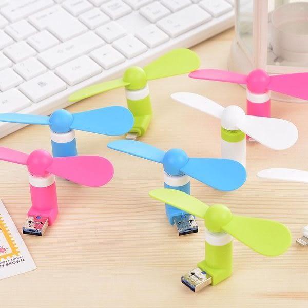 【Miss Sugar】手機竹蜻蜓小風扇 安卓+USB二合一 超靜音