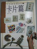 【書寶二手書T8/美工_XDX】生活美勞DIY:卡片篇_三采文化