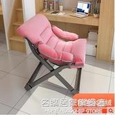 宿舍寢室家用懶人椅臥室小沙發單人躺椅陽臺休閒大學生靠背靠椅子 NMS名購新品