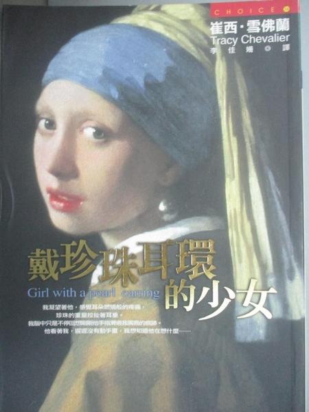 【書寶二手書T3/翻譯小說_NHO】戴珍珠耳環的少女_崔西‧雪佛蘭