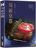 (二手書)綺麗京都:那些舌尖上的京情奢華,感動味蕾的京豔食事