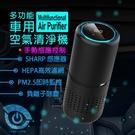 EF1車用空氣清淨機 LED數字顯示 夏普感應器 快速除臭 PM2.5監控 HEPA高效濾網 手勢感應控制