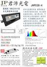 露台種植燈 100瓦防水型 全光譜植物生長燈 2019年 壓鑄款 戶外植物捕光燈 JHP038-4