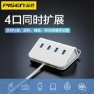 USB3.0擴展器轉換接頭拓展塢HUB集分線器筆記本電腦多用功能外接U盤一拖四多接插口 創意新品