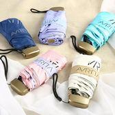 太陽傘疊女雨傘遮陽防曬防紫外線晴雨五折傘