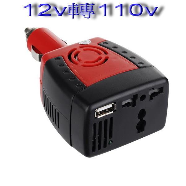 車充轉110vUSB2.1A 變壓器車充 12V轉110V 150W 升壓器 電源轉換