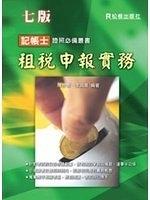 二手書博民逛書店 《租稅申��實務-記帳士》 R2Y ISBN:9578235690│陳妙香
