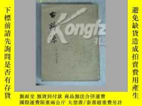 二手書博民逛書店罕見 (全一冊)11297 清)沈德潛 選 中華書局
