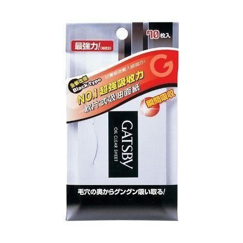 ☆薇維香水美妝☆☆GATSBY超強力吸油面紙 70張入