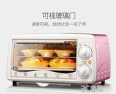 烤箱 電烤箱家用烘焙小烤箱全自動小型迷你宿舍寢室蛋糕紅薯小容量 3C優購HM