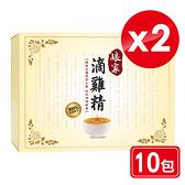 民視 娘家 滴雞精65mlx10入X2盒 (低溫宅配) (實體簽約店面) 專品藥局【2014069】