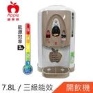 12期0利率【APPLE】7.8公升全開水溫熱開飲機(AP-1688)