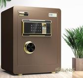 歐奈斯指紋密碼保險櫃家用WIFI遠程報警辦公入墻隱形保險箱小型防盜保管箱MBS「時尚彩紅屋」