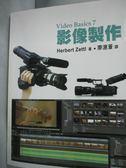 【書寶二手書T8/大學藝術傳播_YEY】影像製作/Video Basics 7_Herbert Zettl