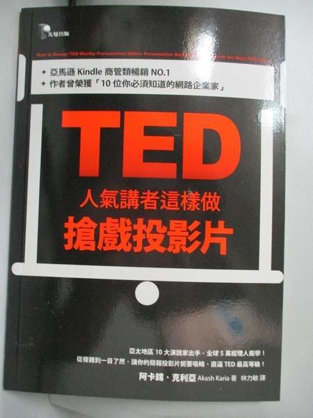 【書寶二手書T7/財經企管_HAS】TED人氣講者這樣做搶戲投影片_阿卡錫‧克利亞