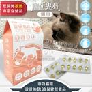 【寵研專科】貓咪用魚油 來自全球最大魚油廠 多項國際認證(豐富穩定安全 Omega3 EPA DHA)