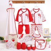 彌月禮盒組 嬰兒禮盒套裝新生兒棉質0-3個月衣服xw 中秋鉅惠