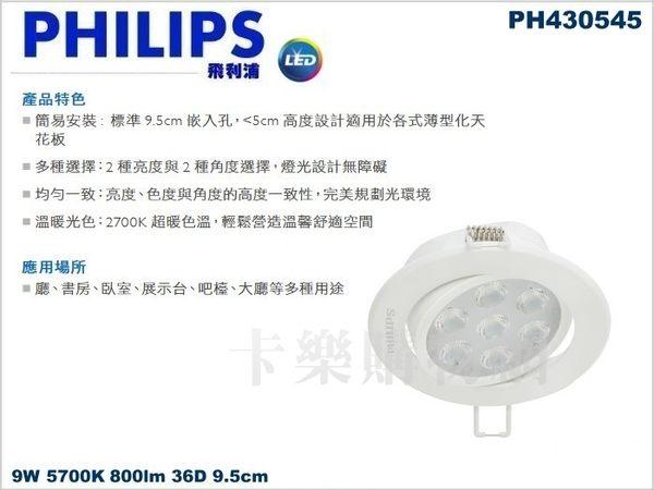 PHILIPS飛利浦 LED 明皓 RS023B 9W 5700K 36度 白光 全電壓 9.5cm 投射燈 崁燈_PH430545