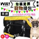 【培菓平價寵物網】WILLamazing》RB02HBK勻稱比例型-黑網基本色寵物提包(小型犬貓)