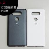 LG V20-軍規耐用吸震5.7吋雙鏡頭雙螢幕手機--原廠背蓋◆送強化玻璃保護貼