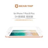 BEARTOP iPhone 7plus/8plus強化滿版玻璃保護貼(黑/白)