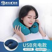 按摩u型枕頸椎保健枕脖子護頸枕午睡午休u形枕成人旅行枕頭 深藏blue