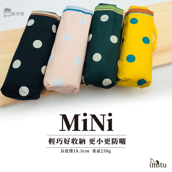 [城市雨] CTRain=Mini系列 點點DOT 鋁製超輕五折8K黑膠晴雨傘 攜帶便利