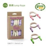【美國Green Toys】皮皮喘跳跳繩