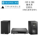 NuPrime CDT-8 PRO CD播放器+Triangle LN01A 主動式書架喇叭【公司貨保固+免運】